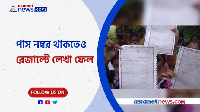 Students complaints that even if they have got pass marks but in result there is written fail Pnb