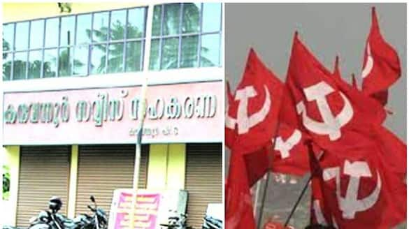 karuvannur bank fraud cpm take action against member who take stand against scam