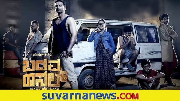 Dolly Dhananjay Badava Rascal to hit theatre on September 24th vcs