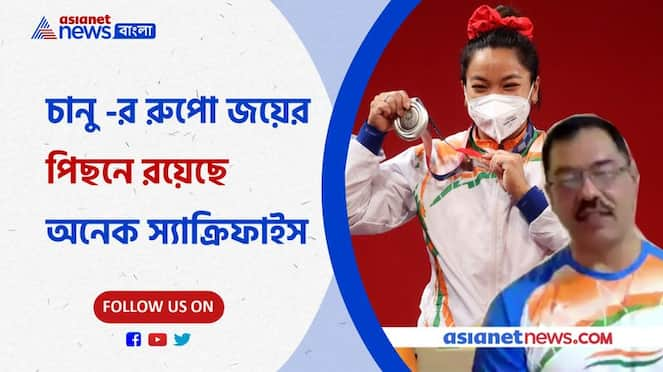Exclusive interview of coach of Mirabai Chanu after her winning in Tokyo Olympics 2020 PNB
