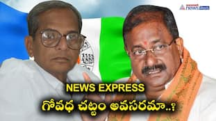 News Express:వైసీపీ విజయభేరి... గోవధ చట్టంపై వివాదాస్పద వ్యాఖ్యలు