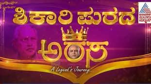 ಮಂಡ್ಯ, ಬೆಂಗಳೂರು, ಶಿಕಾರಿಪುರ: 1943ರಿಂದ ಇಲ್ಲಿಯವರೆಗೆ ಬಿಎಸ್ವೈ ಜೀವನ ಚರಿತ್ರೆ