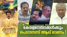 What will happen if Pegasus spyware spies Kerala political leaders