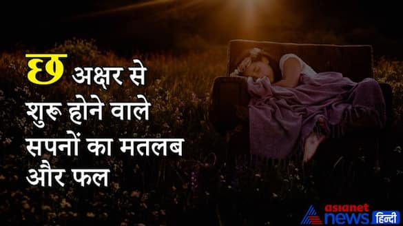 Know the meaning and result of dreams starting from Hindi alphabet CHH KPI