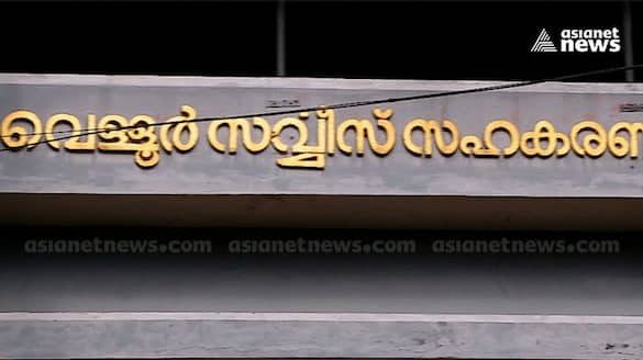 44 crore worth scam in vellur bank ruled by cpm governing body