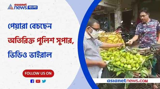 Viral video of a ASP selling guava in Murshidabad PNB