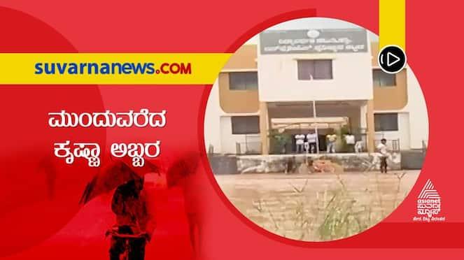 Karnataka Floods: Infosys Foundation College in Satti Village Submerged snr
