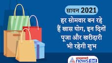 Sawan 2021, every monday of this month is auspicious for shopping and puja KPI