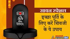 Sawan 2021, doing these remedies of Shivji may fulfill your wishes KPI