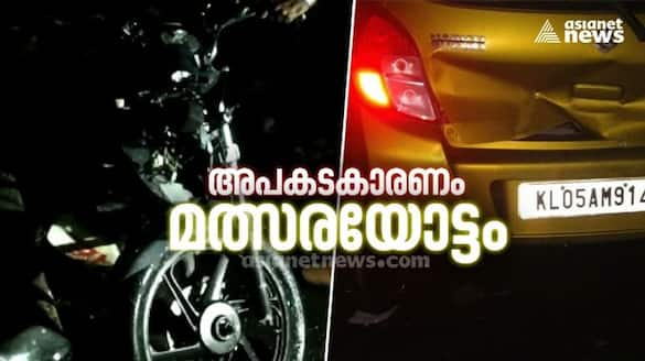 accident due to bike racing in changanassery