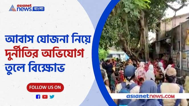 Protest over allegations of corruption for Awas Yojana in Murshidabad  Pnb