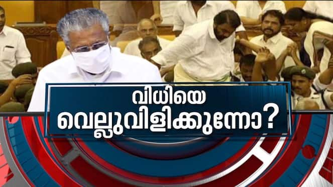 News Hour discussion on Pinarayi Vijayan's stance on  Assembly ruckus case