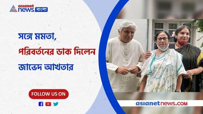 Javed Akhtar and his wife Shabana Azmi meet Mamata Banerjee in Delhi Pnb