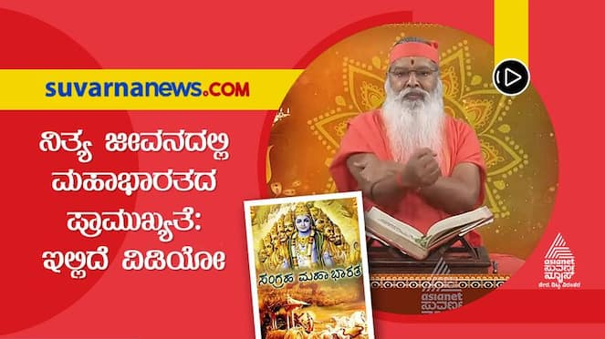 Dattavani Why Mahabharata should be adopted in life dpl