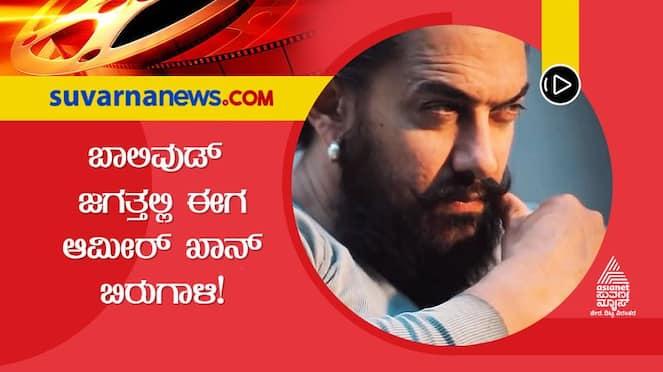 Bollywood Aamir Khan doubts his remuneration if shoot delayed says Om Prakash vcs