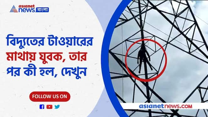 Viral video of a man climbs on the top of the electricity tower in Malda Pnb