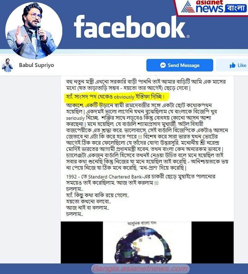 Babul Supriyo is going to resign from the post of MP bmm