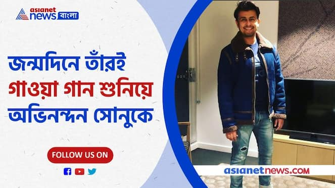 Greetings to Sonu Nigam on his birthday by singing her own song Pnb