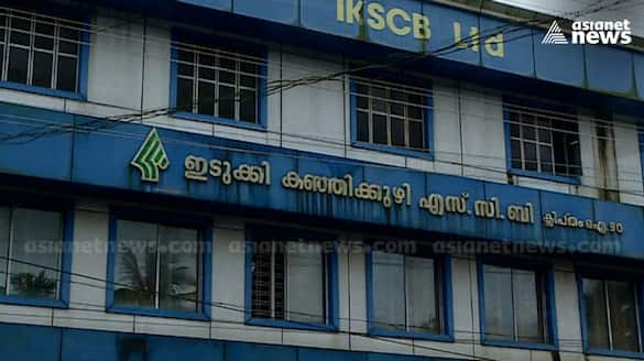 fraud in Kanjikkuzhi cooperative bank audit report points to scam worth crores