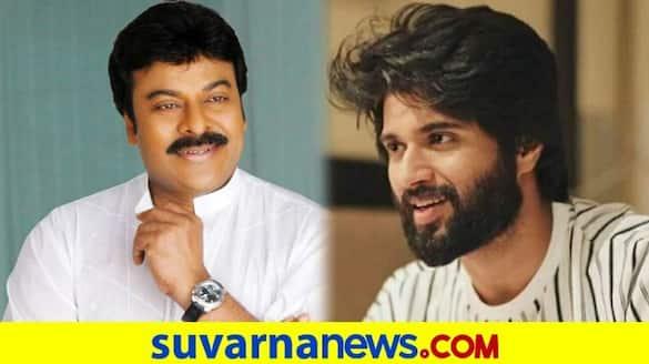 Megastar Chiranjeevi accepts Vijay Deverakonda rejected film vcs