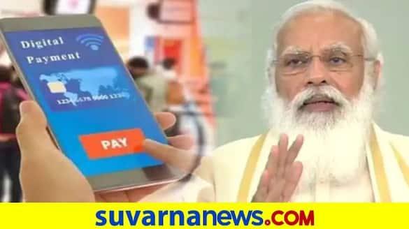 PM Modi to launch digital payment solution e RUPI tomorrow dpl