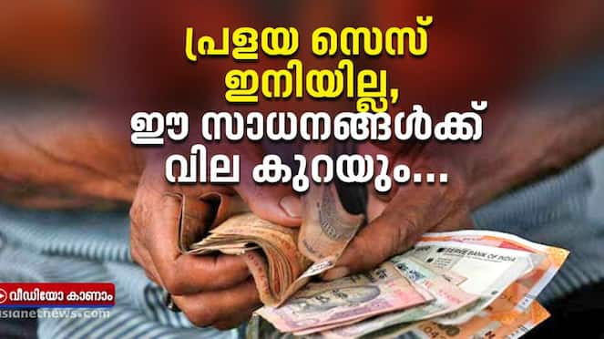 flood cess in kerala withdrawn from today