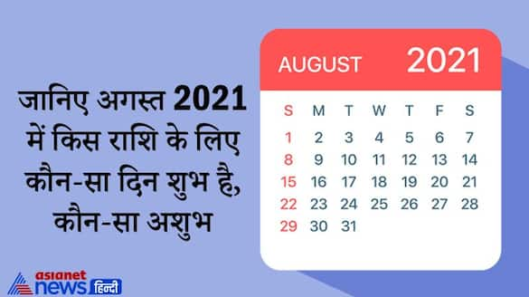 As per zodiac sign which day will be auspicious and inauspicious in August 2021