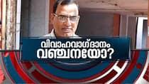 kottiyoor rape case News Hour