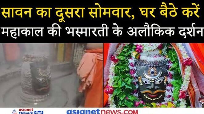 On the second Monday of Sawan, see the video of Mahakal Bhasmaa Arati