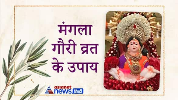 Mangla Gauri vrat on 3rd August, do these remedies to avoid inauspicious result of Mangal Dosh