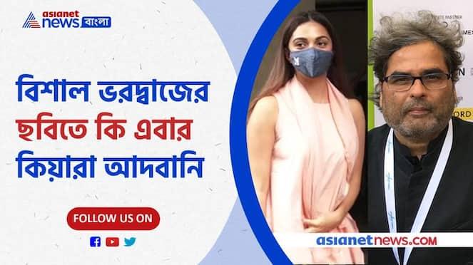 Kiara Advani spotted at director Vishal Bhardwaj's office  Pnb