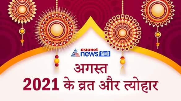 kamika ekadashi 2021 on 4th August, know the vrat vidhi and its importance