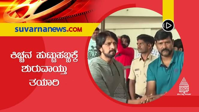 Actor Kiccha Sudeep with surprise fans with 2 good news vcs