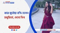 Viral video of Madhurima Sarcar is in the hand grip Pnb