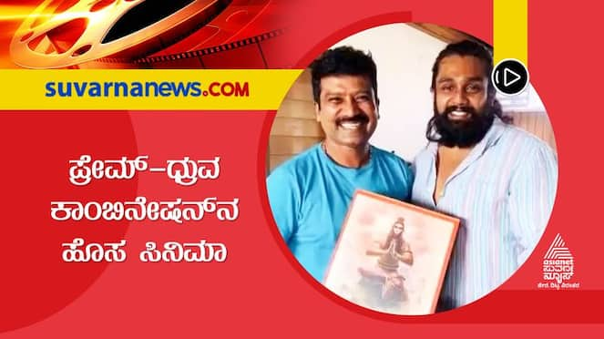 Prem Dhruva Combination Coming Up With New Movie dpl