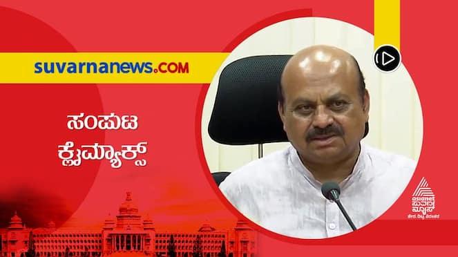 Cabinet Climax Challenges Before Karnataka CM Basavaraj Bommai hls