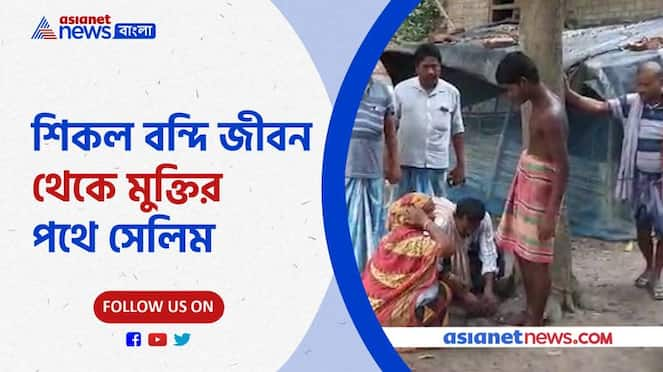 Mentally disabled boy tied by chain who is about to be released after 5 years in Malda Pnb