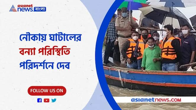 Dev visited different places of Ghatal by boat to see the flood situation Pnb