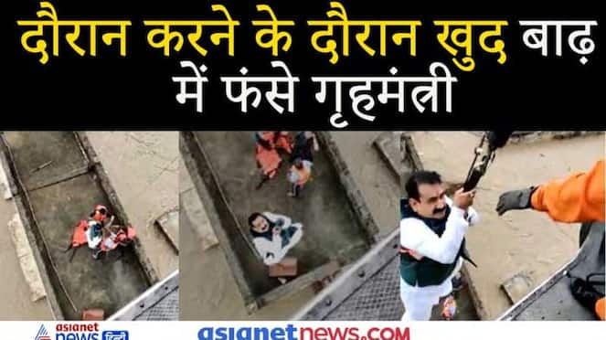 Narottam Mishra trapped in flood rescued by airlift