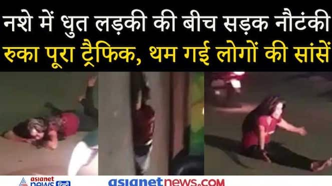 Drunk woman lays down on in Tilak Road area of Pune, Video goes viral on social media