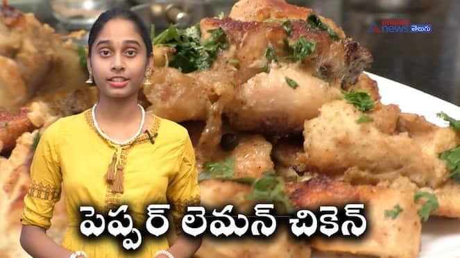 pepper lemon chicken starter recipe in telugu