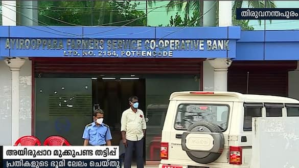 Ayurupara Co operative Bank scam Land of two accused auctioned off