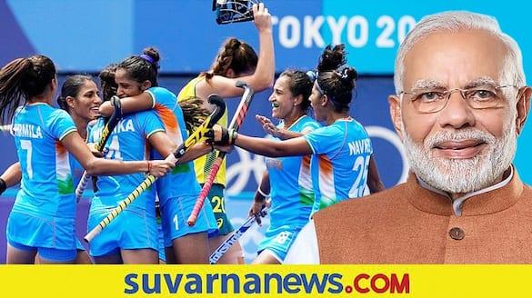 PM Narendra Modi Praise Indian Womens Team Performance at  Tokyo Olympics kvn