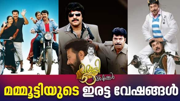 artist mammootty act double role in malayalam movie
