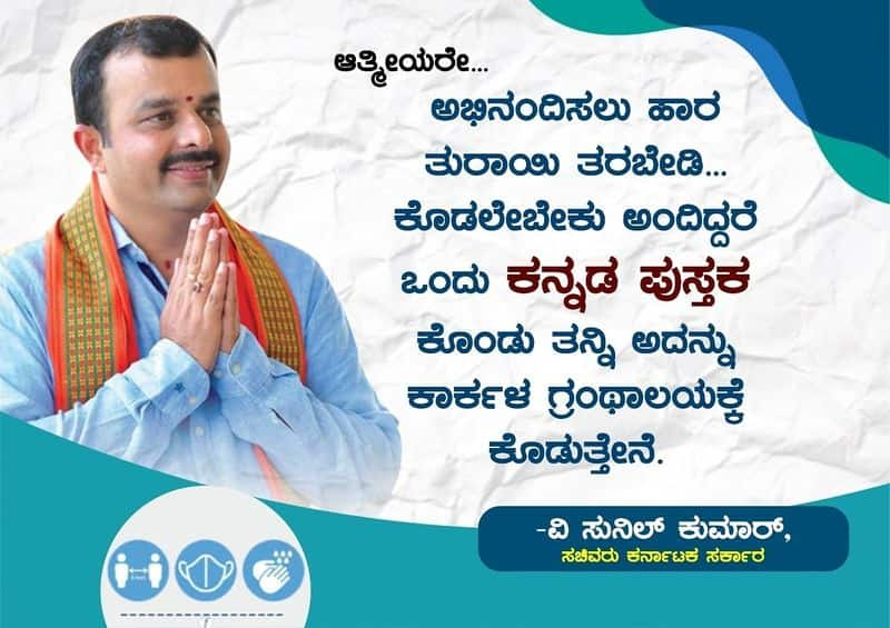 Come With One Kannada Book Minister Sunil kumar urges With supporters snr
