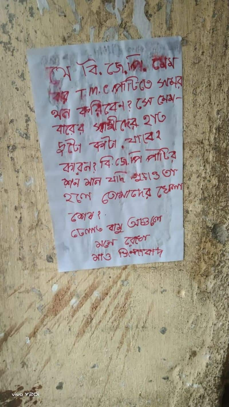 Maoist poster in Purulia locals speculate political reasons behind it bmm