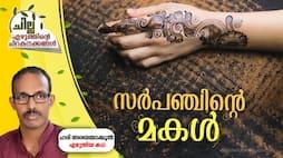 chilla amalayalam short story by Hari Arayammakkul