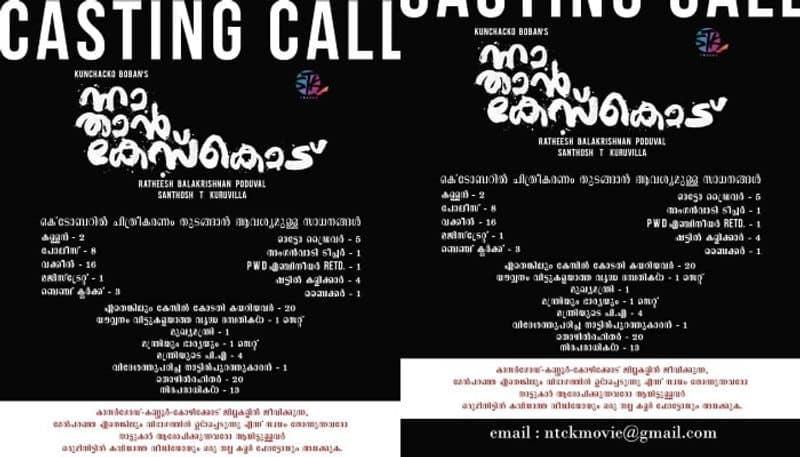 actor kunchacko boban new movie casting call goes viral