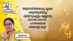 chilla malayalam poem by meera ben