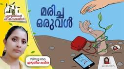 chilla malayalam poem by sindhu gadha